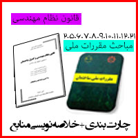 خلاصه نویسی ها و چارت بندی های منابع آزمون نظارت آذر۹۲