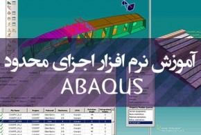 آموزش نرم افزار اجزای محدود ABAQUS