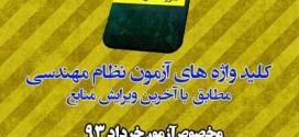 کلیدواژه های آزمون نظام مهندسی خرداد۹۳ (تمام رشته ها)