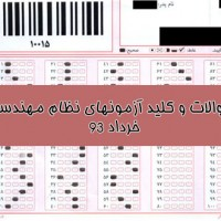 سوالات و کلید آزمونهای نظام مهندسی خرداد 93