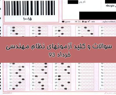 سوالات و کلید آزمونهای نظام مهندسی خرداد ۹۳