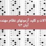 سوالات و کلید آزمونهای نظام مهندسی آبان ۹۳