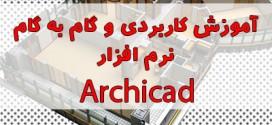 آموزش کاربردی و گام به گام نرم افزار Archicad