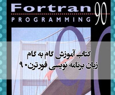 کتاب آموزش گام به گام زبان برنامه نویسی فورترن