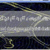 آموزش کاربردی و گام به گام نرم افزار Land development & civil desing