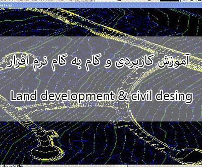 آموزش کاربردی و گام به گام نرم افزار Land development & civil design