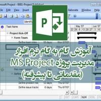 آموزش گام به گام نرم افزار مدیریت پروژه MS Project (مقدماتی تا پیشرفته)