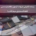 بسته تکمیلی جزوات آزمون نظام مهندسی (فقط قسمتهای مهم کتاب)