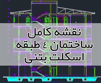 نقشه های کامل معماری و سازه ساختمان ۴ طبقه اسکلت بتنی