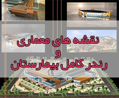 نقشه های معماری و رندر کامل بیمارستان