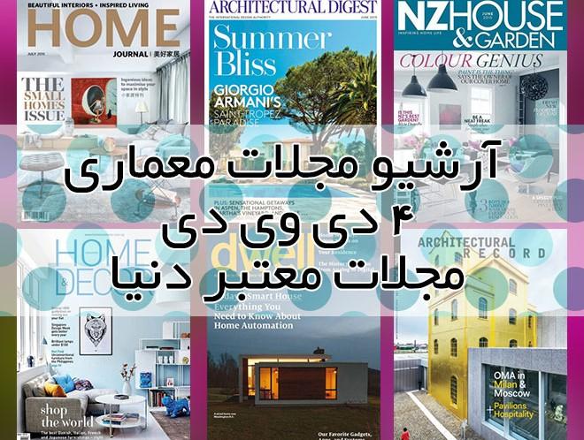 آرشیو مجلات معماری – ۴ دی وی دی مجلات معتبر دنیا