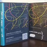 آرشیو اطلاعات معماری - ۴دی وی دی فایل کاربردی و مفید