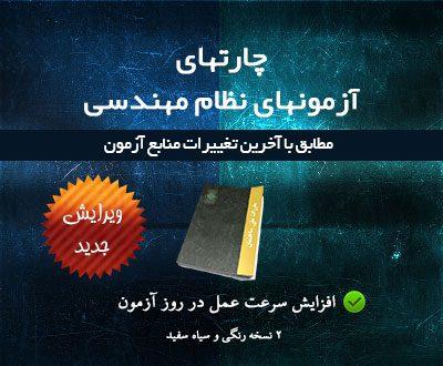 چارت های خلاصه نویسی شده منابع آزمون نظام مهندسی خرداد ۹۳ (تمام رشته ها)