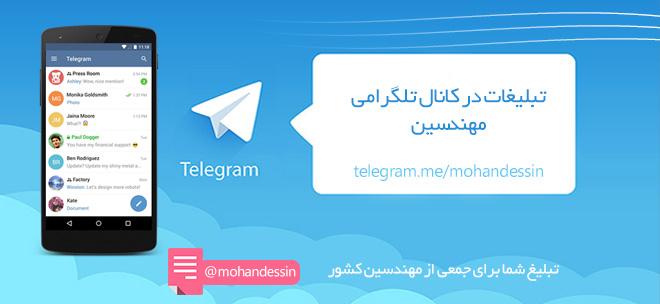 تبلیغات از طریق کانال تلگرامی مهندسین