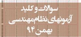 سوالات و کلید آزمونهای نظام مهندسی بهمن ۹۴