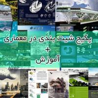 پکیج شیت بندی در معماری+آموزش