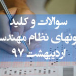 سوالات و کلید آزمونهای نظام مهندسی اردیبهشت ۹۷