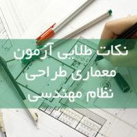 نکات طلایی آزمون معماری طراحی نظام مهندسی