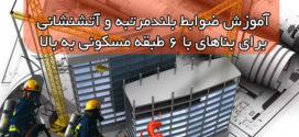آموزش ضوابط بلندمرتبه و آتش نشانی برای بناهای با ۶ طبقه مسکونی به بالا