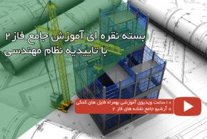 بسته نقره ای آموزش جامع فاز ۲ با تاییدیه نظام مهندسی