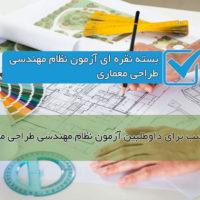 بسته نقره ای آزمون نظام مهندسی طراحی معماری