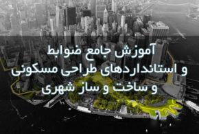 بسته نقره ای آموزش جامع ضوابط و استانداردهای طراحی مسکونی و ساخت و ساز شهری(ضوابط شهرداری)