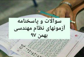 سوالات و پاسخنامه آزمونهای نظام مهندسی بهمن ۹۷