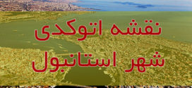 نقشه اتوکد شهر استانبول