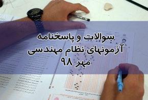 سوالات و پاسخنامه آزمونهای نظام مهندسی مهر ۹۸