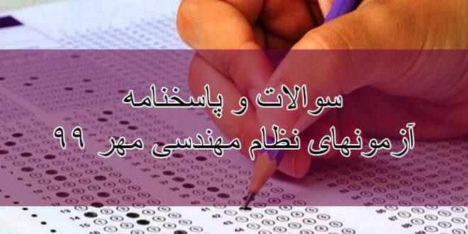 سوالات و پاسخنامه آزمونهای نظام مهندسی مهر ۹۹