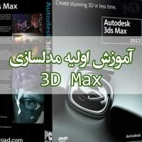 آموزش مدلسازی اولیه در نرم افزار 3D max