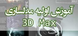 آموزش مدلسازی اولیه در نرم افزار ۳D max