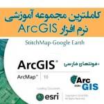 مجموعه آموزش تصویری ArcGIS (مقدماتی تا پیشرفته)