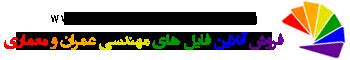 فروش آنلاین فایلهای  مهندسی عمران و معماری