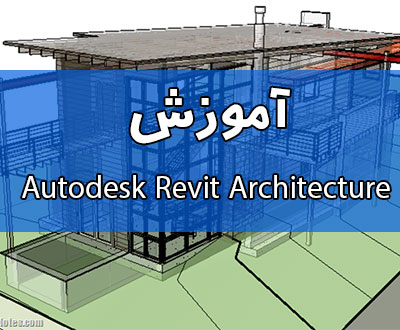 آموزش Autodesk Revit Architecture