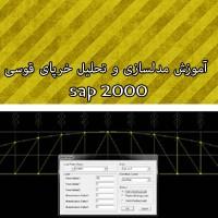 آموزش مدلسازی و تحلیل خرپای قوسی با نرم افزار sap 2000