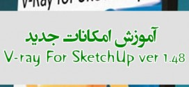 آموزش امکانات جدید در V-ray For SketchUp ver1.48