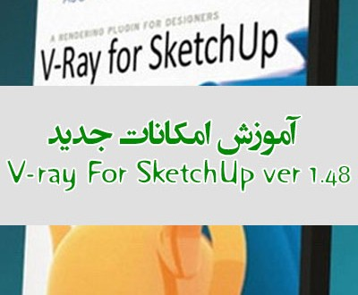 آموزش امکانات V-ray For SketchUp ver1.48
