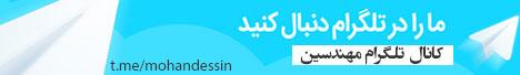 کانال تلگرام مهندسین
